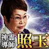 愛/人生/職『窮地救い宿縁変える神通力』文化褒章受賞/神霊導師 照玉