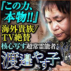 『この力、本物!!』海外貴族/TV絶賛◆核心写す超常霊能者/渡邉やす子