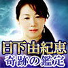 【1日で1年分の予約が満杯】神様と繋がる力◆日下由紀恵◆奇跡の鑑定