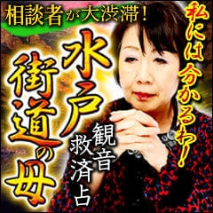 [私には分かるわ]愛に迷いし相談者が大渋滞/水戸街道の母◆観音救済占