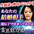 生放送で的中パニック! 真実暴く人体霊視◆霊医能力者アリーシャ