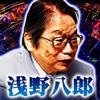 研鑚67年/占界統べる神格【後世に残る集大成】浅野八郎 ベリル創縁術