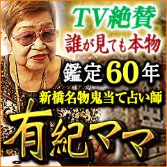TV絶賛『誰が見ても本物』鑑定60年/新橋名物・鬼当て占い師 有紀ママ