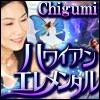 精霊たちの囁きに鳥肌! Chigumiのハワイアン・エレメンタル