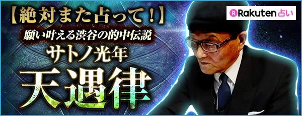 【絶対また占って!】願い叶える渋谷の的中伝説◆サトノ光年 天遇律