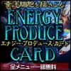 転写パワーであなたの幸運細胞を揺さぶる! エナジープロデュースカード