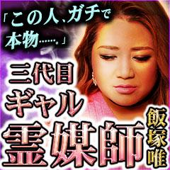 TV収録中断「この人、ガチで本物……。」三代目ギャル霊媒師◆飯塚唯