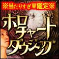 【感性と直感の魔力】堤裕司&芳垣宗久の『ホロチャートダウジング』