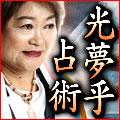 ゴルフ界女王支えた神様◆1万人絶賛の的中伝説◆宮崎の母/光夢乎占術