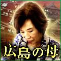 広島の母 二條未鈴