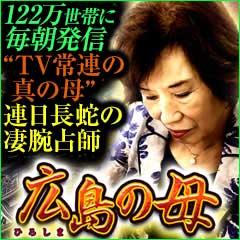 """122万世帯に毎朝発信""""TV常連の真の母""""連日長蛇の凄腕占師◆広島の母"""