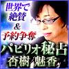 世界で絶賛&予約争奪【願い次々叶う】運命激変の神技◆パピリオ秘占