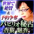 運命激変の神技◆パピリオ秘占