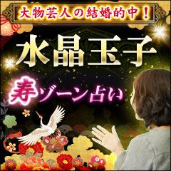 大物芸人の結婚的中!【人気すぎる占い師◆水晶玉子】寿ゾーン占い
