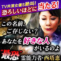 """TV局争奪!◆視えすぎ/当てすぎ/首筋ゾワッ""""最恐""""霊能力者・西塔恵"""