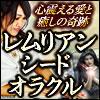 心震える愛と癒しの奇跡【44枚の神の神秘】レムリアン・シード・オラクル