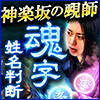 【当てすぎTV収録中断!】血統受け継ぐ神楽坂の覡師◆魂字姓名判断