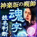 神楽坂の覡師◆魂字姓名判断