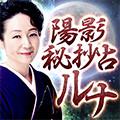 芸能VIP絶賛『霊感スゲェ!』TV常連の名物スナック◆占いママ/パトラ