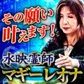 水映霊師◆マギーレオナ