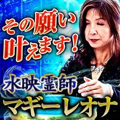 【想い届く/願い叶う】潜在意識も暴く超常占◆水映霊師マギーレオナ