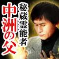秘蔵霊能者 中洲の父