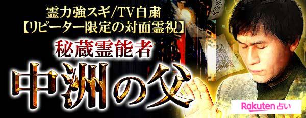 霊力強スギ/TV自粛【リピーター限定の対面霊視】秘蔵霊能者 中洲の父