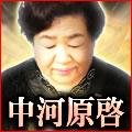 『この人、神』25万人が感動◆奇跡招くスピリチュアリスト/中河原啓
