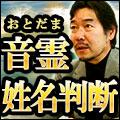 古代中国秘儀◆音霊姓名判断