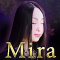 次々当てる◆同業者が絶賛【他と一線画す】リーディングの『神』Mira