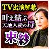 """TV出演解禁⇒当て過ぎ""""ゲンバ騒然!""""◆叶え結ぶ天地人愛の母・束紗"""