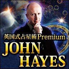 【英国式占星術Premium】世界を虜にするTOP級的中力◆ジョン・ヘイズ
