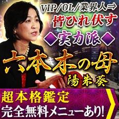 【圧巻的中】VIP/OL/業界人⇒皆ひれ伏す◆実力派◆六本木の母 陽朱葵
