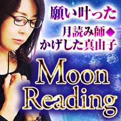 願い叶った【誰よりも頼れる】月読み師/かげした真由子 MoonReading
