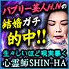 身の毛よだつ狂的中! 生々しいほど現実暴く霊感力◆心霊師SHIN-HA
