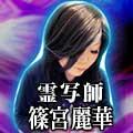 """霊力桁外れ""""怖ッ""""一瞬で全当て【前世⇒現在/未来】霊写師/篠宮麗華"""