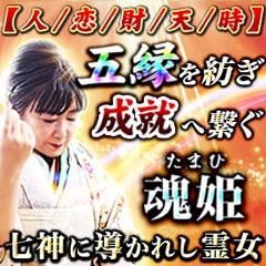 【人/恋/財/天/時】五縁を紡ぎ成就へ繋ぐ◆七神に導かれし霊女・魂姫