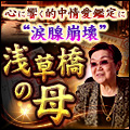 【浅草橋の母】的中情愛鑑定