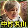3代継承【推命界の神業】的中極めた帝旺占◆泰山流四柱推命/中村素山