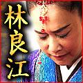 成就必中の凄技◆林良江