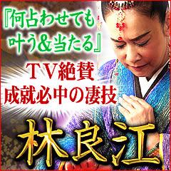『何占わせても叶う&当たる』TV/口コミ絶賛◆成就必中の凄技/林良江