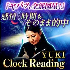 『ヤバッ、全部図星!』感情/時期もそのまま的中◆ClockReading/YUKI