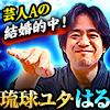 ワイドショー騒然の的中予言!【あなたの2019年の運命】恋/仕事/幸福