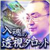 神様より授かりし驚異の霊力【神感師◆東明瞳光】入魂の透視タロット