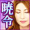 TV&口コミで話題騒然【触れて視抜かれ、救われた......】靈触師◆暁令