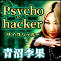 Psycho hacker◆青沼李果
