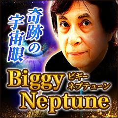 常識概念超越◆心の最深部まで見通す【奇跡の宇宙眼】Biggy Neptune