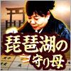 琵琶湖の守り母◆唐沢瑞昂