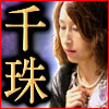 TV絶賛『この人、1つも外さない』人気占師/霊能者も頼る凄的中◆千珠