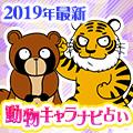 2019年最新◆動物キャラナビ占い【超細密/最大3600通り】下半期運命